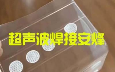 pvc塑料件和透气膜超声波热压焊接机