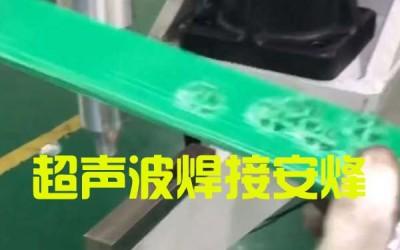中空板周转箱壳子超声波压合焊接机