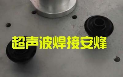 pa66加玻纤材质叶轮超声波压合焊接机
