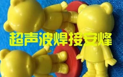 小熊玩具塑胶壳超声波压合焊接机
