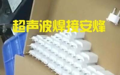 快充电头子外壳超声波压合焊接机
