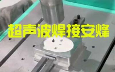 医用探头超声波塑料压合焊接机