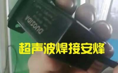 20K塑料电器电源外壳体超声波压合焊接机