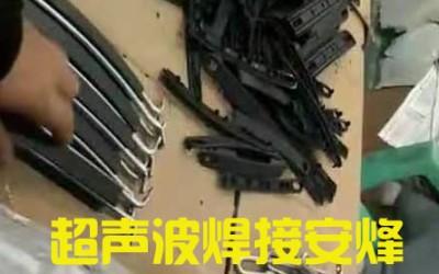 电砂锅手柄塑胶外壳超声波粘合焊接机