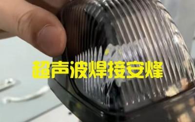 汽车示廊车灯外壳超声波粘合焊接机