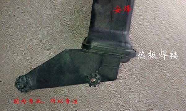 汽车油壶热板焊接机