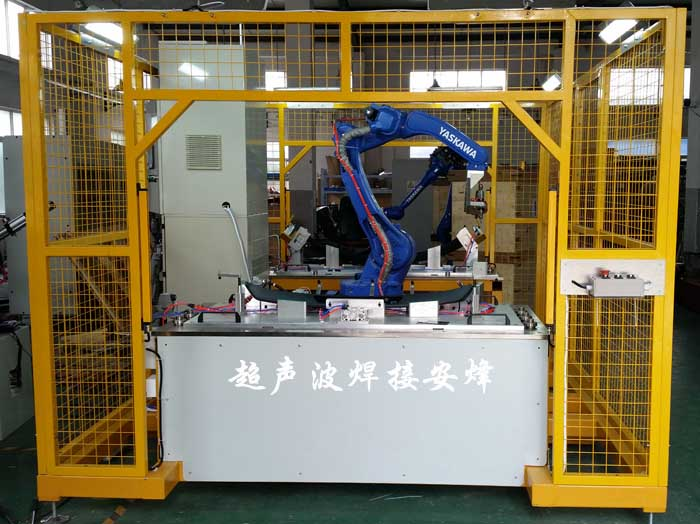 机器人汽车尾翼板超声波穿刺自动化焊接设备