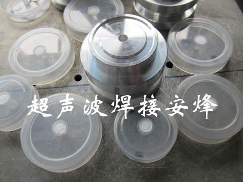 组培瓶盖透气膜超声波焊接机