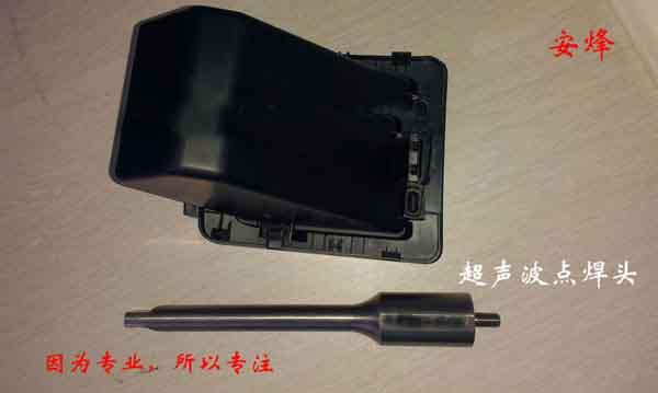 汽车储物箱手持式超声波铆点焊接机