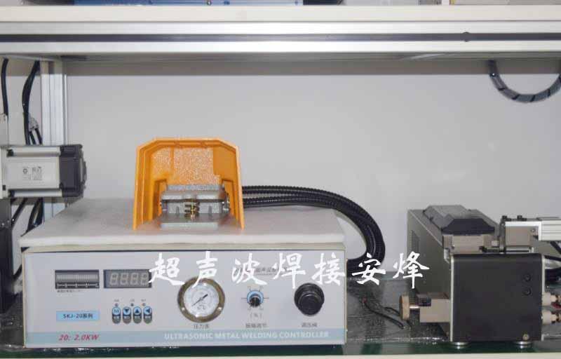 单股汽车线束超声波压方焊接设备