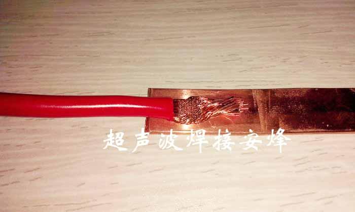 单股铜线铜片超声波金属焊接机
