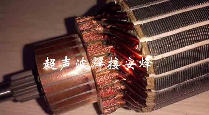 马达转子铜线束超声波焊接机