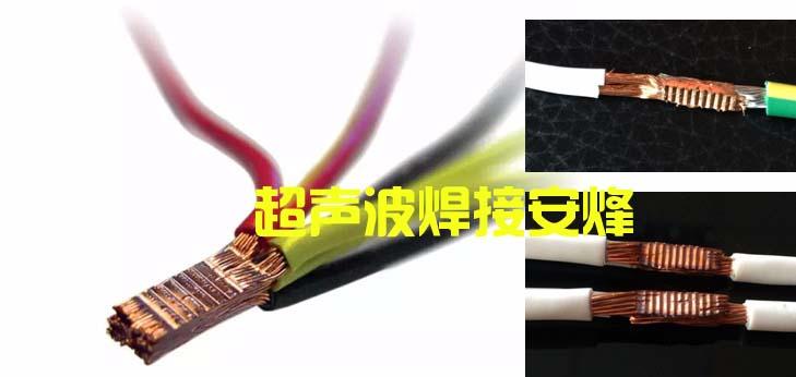 35大平方超声波线束焊接样品