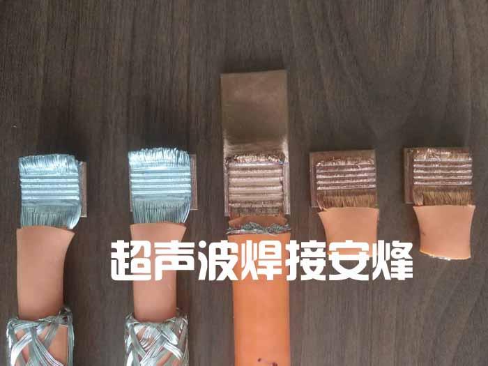 50平方线束端子超声波焊接样品