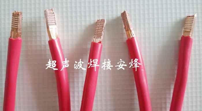 6平方线束超声波压方焊接机