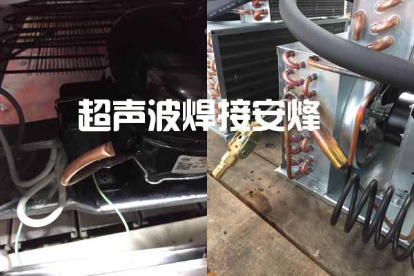 冰柜压缩机工艺管超声波铜管封口样品
