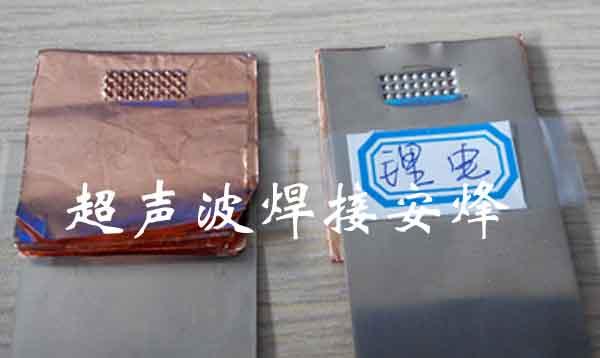 软包锂电池极耳超声波金属焊接机