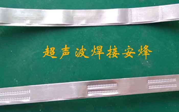 薄铝带多点超声波金属焊接机