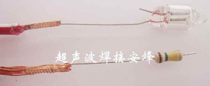 保险管引脚与铜线超声波金属点焊机