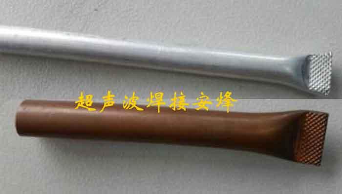 冰箱铝管铜管超声波封尾封口样品