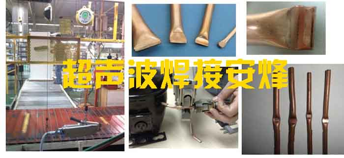 超声波铜管切断封尾设备