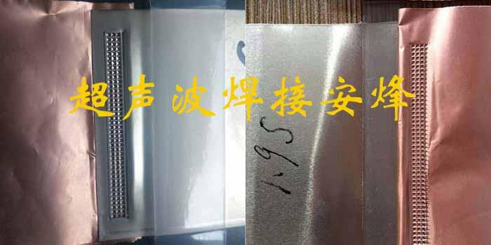 电池镍片与铜箔超声波金属焊接机