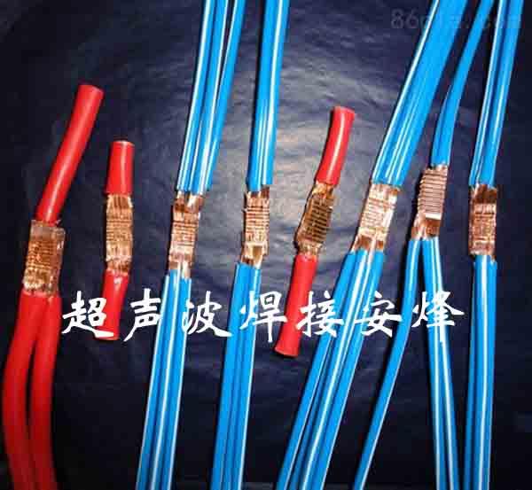 多芯软电缆超声波线束焊接机