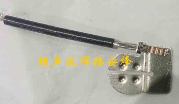 镀锡铜线片超声波金属点焊机