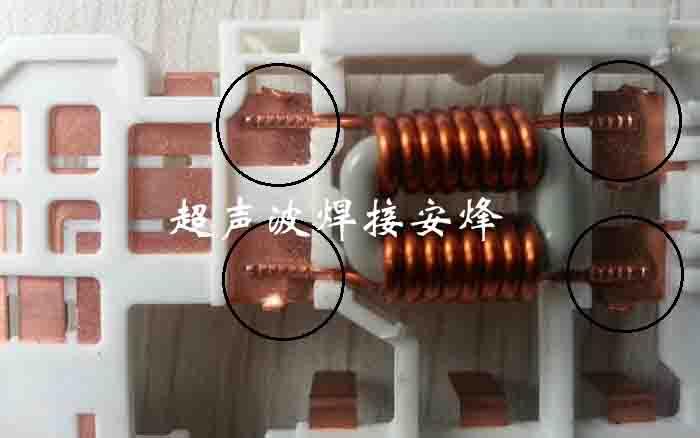 低压电器触点超声波金属点焊机