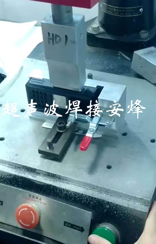 塑料产品外壳功能键按钮框超声波焊接机