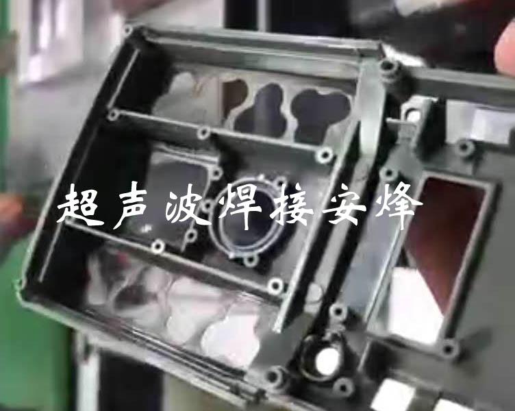 电子产品外壳与镜片超声波压合焊接机