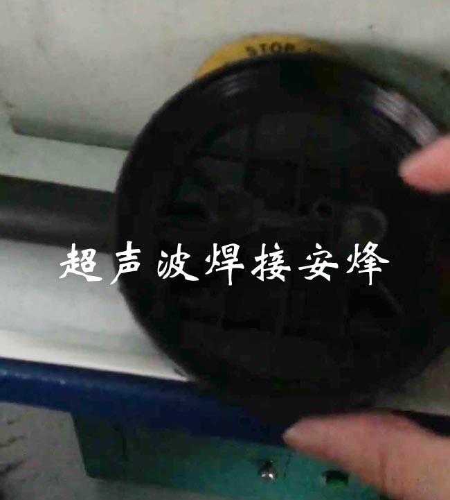 高压喷壶盖组件超声波焊接机