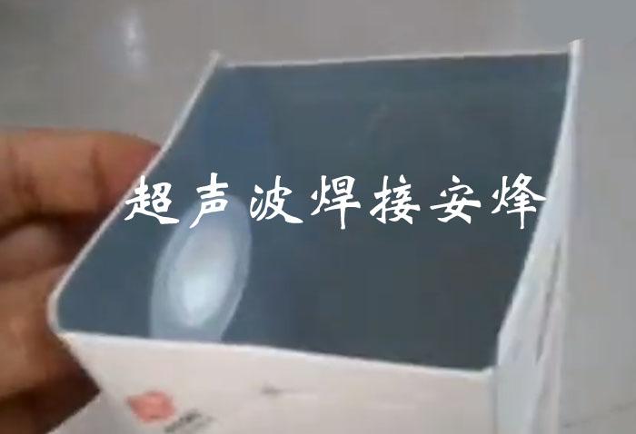 果汁包装盒与塑料盖超声波焊接机
