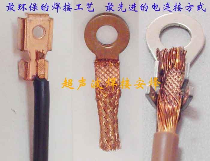 黄铜端子与铜线束焊接机