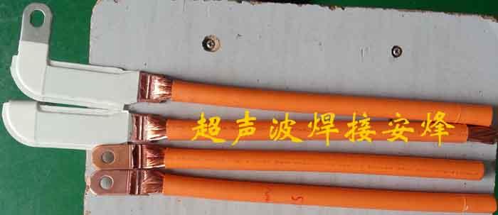 接线柱铜线束超声波金属点焊机