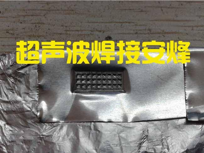 铝箔超声波焊接样品