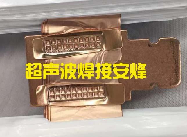 锂电池超声波焊接样品