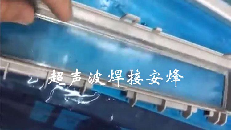 pc透明镜片与亚克力塑料框超声波焊接机