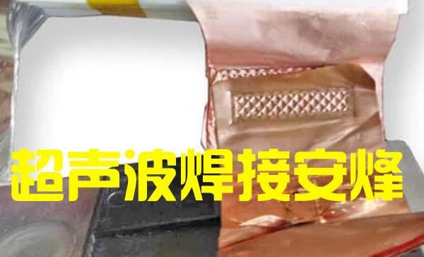 软包电池片超声波焊接样品