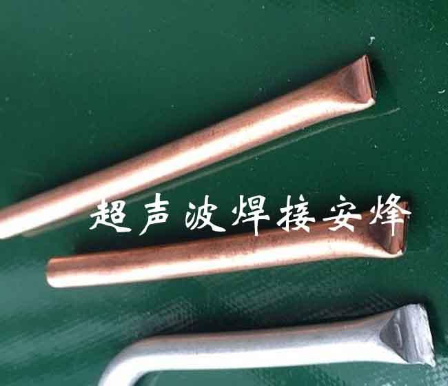 手持式冰箱超声波铜管铝管封尾设备