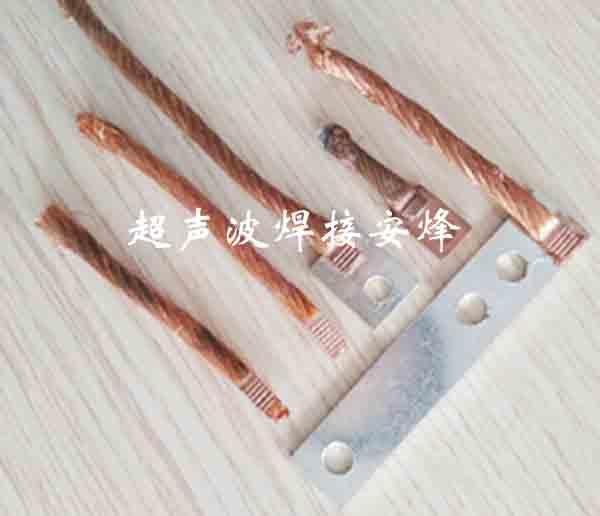 铜电刷线与端子超声波金属点焊机