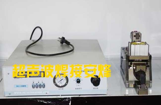 冰柜压缩机超声波铜管封口封尾机