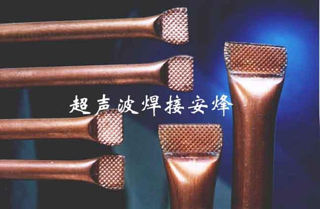 空调冰箱毛细铜管超声波封口机
