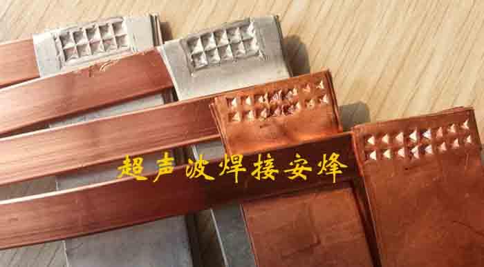 铜片与铝片搭接超声波金属焊接机