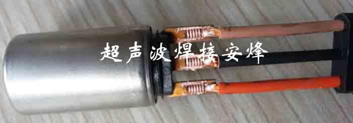 铜线束与电子元件超声波金属焊接机