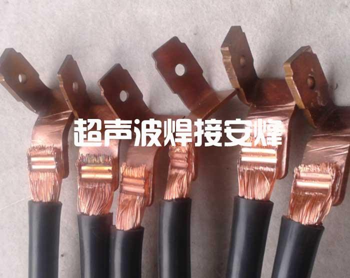 铜线铜端子片超声波焊接样品