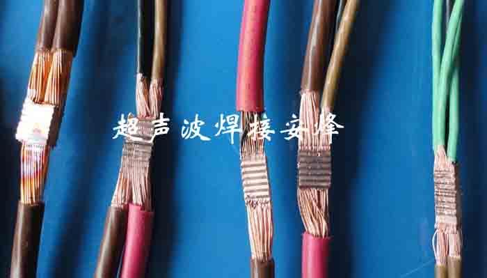 铜引出线束超声波压方焊接机