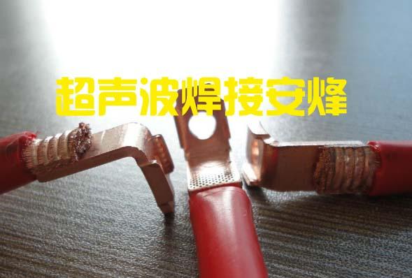 线束端子超声波焊接样品