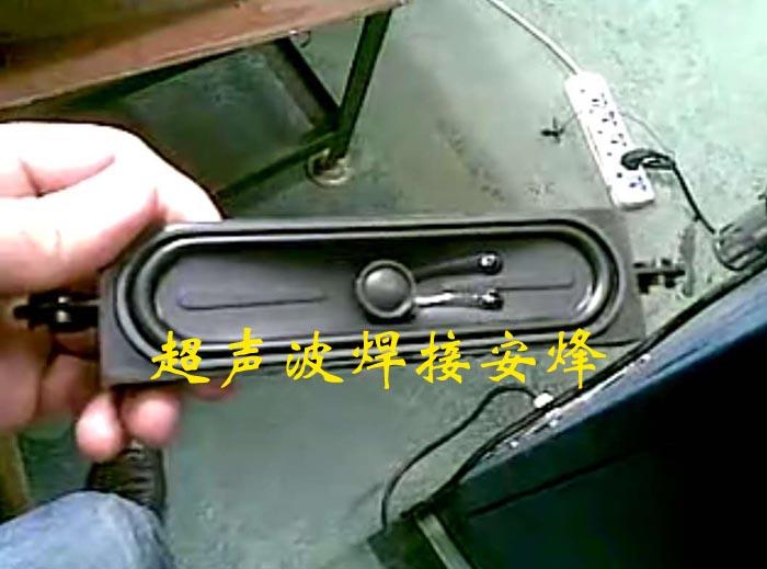 音响喇叭外壳组件超声波压合焊接机