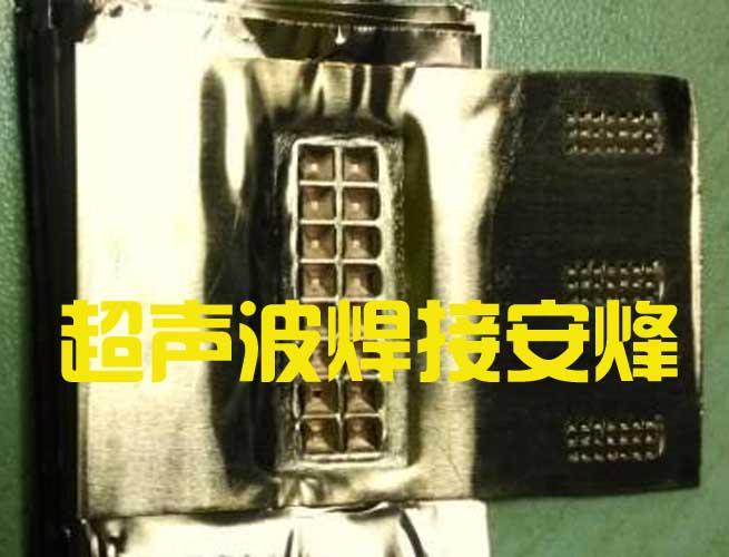 3层0.1mm铜带与56层0.011mm铜箔超声波点焊机